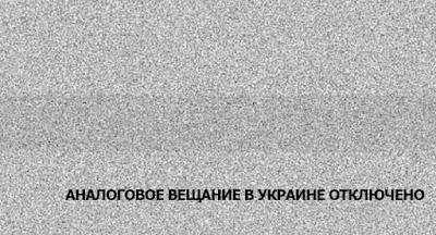 Аналоговое вещание в Украине отключено