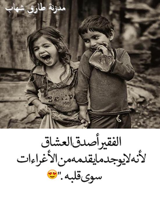 بوستات فيس بوك حكم ومواعظ , ضحكة الفقيراء , مواضيع طارق شهاب