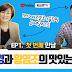 임오경 의원 유튜브 콘텐츠 '만남, 맛남 임오경과 맛있는 만남' 5월 24일(월) 첫 방송!