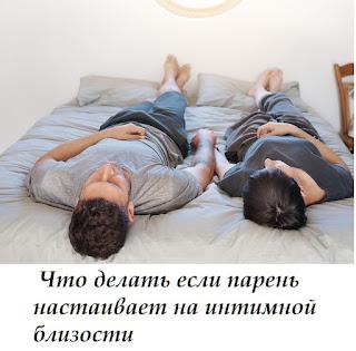 Что делать если парень настаивает на интимной близости