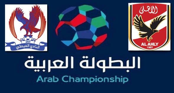 لينك مشاهدة مباراة الأهلى والفيصلي الأردني اليوم السبت 22-7-2017 بث حى أون لاين