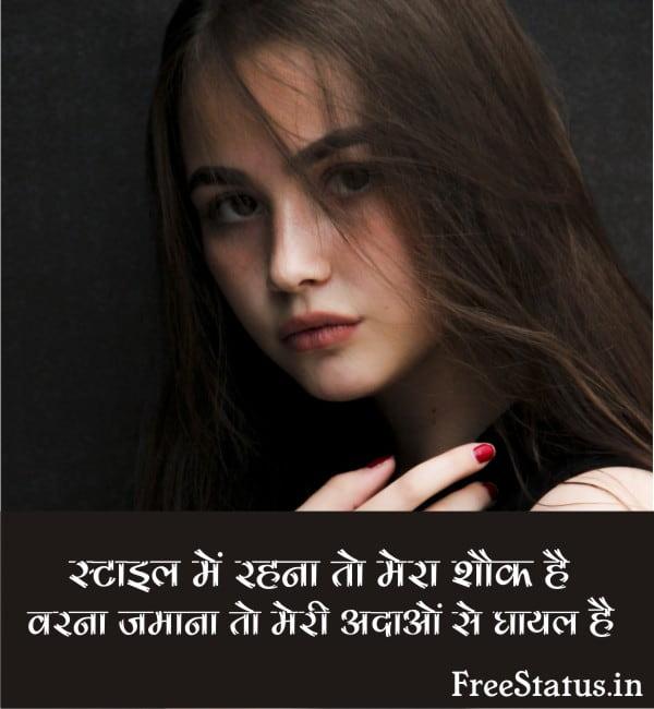 Style-Me-Rahna-To-Mera-Shauk-Hai