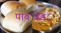 paw Bread kese banate h hindi mein