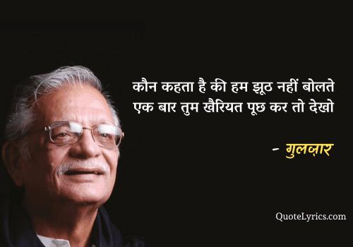 Gulzar Quotes 2 line