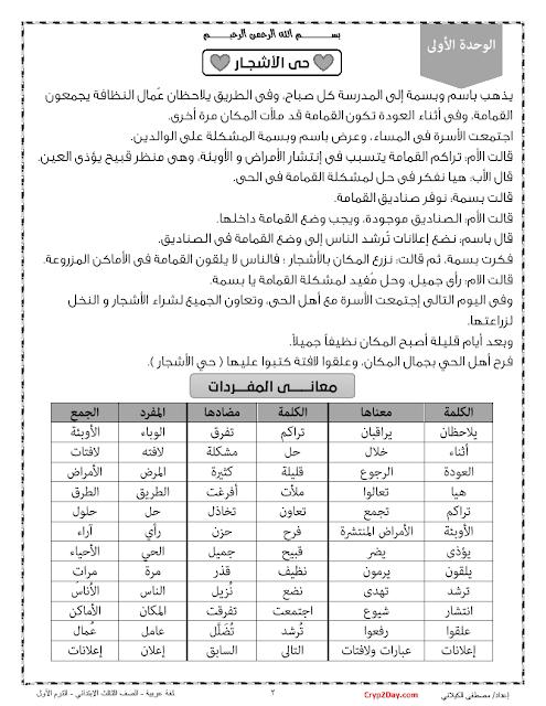 مذكرة اللغة العربية للصف الثالث الابتدائى الترم الاول 2020