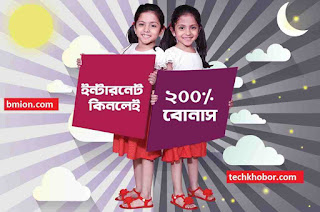 Robi-EID-200%-Internet-Data-Bonus-Offer