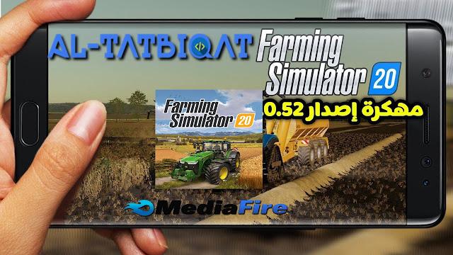 تحميل لعبة Farming Simulator مهكرة للاندرويد