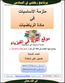 ملزمة أساسيات الرياضيات للمرحلة المتوسطة والإعدادية pdf، أسس الرياضيات للمتبدئين برابط تحميل مباشر مجانا