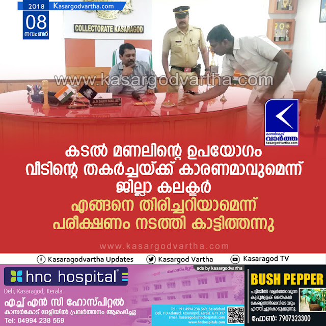 Sea Sand using causes collapse of the house; Says District collector, Kasaragod, District Collector Dr. D. Sajith Babu, Sand, News.