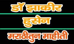 dr-zakir-hussain-information-in-marathi