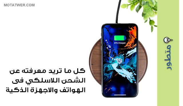ما هو الشحن اللاسلكي وهل هاتفك يدعمها ؟