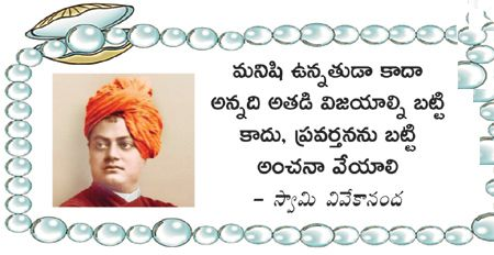 Swami Vivekananda Sayings in Telugu