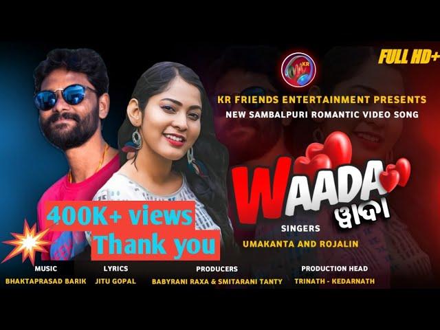 Waada lyrics-Umakant Barik-Rojalin Sahu