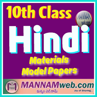 Hindi - 10th class - Materials,Bit banks,Grammer books.  Hindi 10th class materials,Hindi 10th class CCE Mode materials, Hindi 10th class new syllabus, 10th hindi new syllabus , AP Hindi 10th class material ,Telangana 10th class hindi materials-hindi materials,ap state hindi materials ,Best materials in Hindi , bit bank in hindi 10th class hindi 10th bit bank, redden pratap reddy material ,sadhana materials, Hindi study materials ,Model papers 10th class ,raatri ya pandita material hindi ,hindi vyakaranam ,hindi grammar books,hindi part. B material ,hindi material by naveen , hindi all in one ,hindi material for 10 th class dsc students ,hindi material for 2019-20 exams,hindi 10/10 GPA marks  materials ,How to get 10/10 gpa in hindi , material for 10/10 gpa in hindi,tlm4all material in hindi , paatashala material in hindi 10th Class Hindi Materials  10th class Hindi important  notes for A,B,C,D Grade students       Here we collect ....Hindi - 10th class - Materials,Bit banks,Grammer books prepare by Our Govt Teachers ..Utilizare their services ... Thankyou...