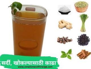 गुणकारी आयुर्वेदीक काढा रेसिपी  - Curative Ayurvedic Kadha Recipe
