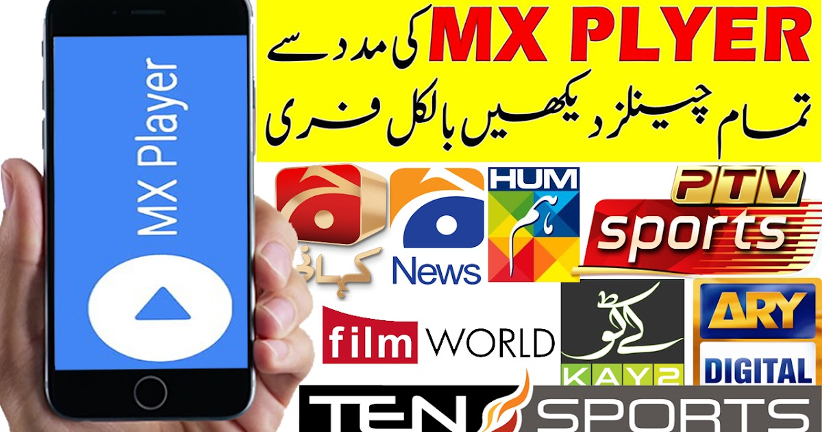 Watch all Paid Channels On Your Mobile Free