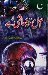 Assal Masla Muashi Hay Urdu Islamic Book Free Download