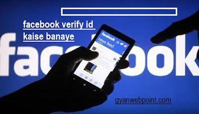 facebook-verify-Id-kaise-banaye