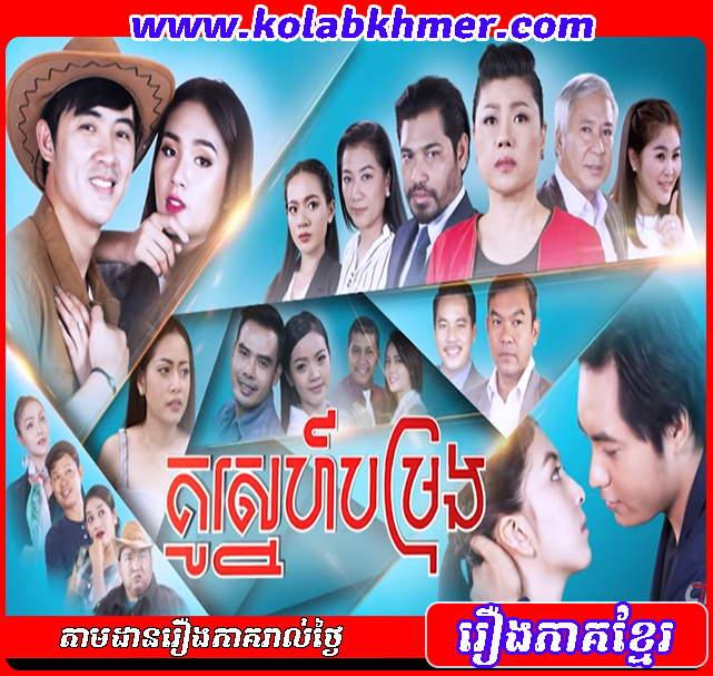Kou Sne Bomrong