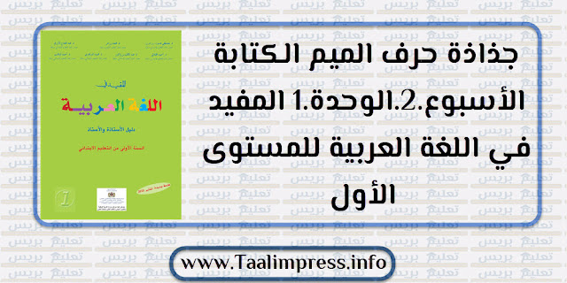 جذاذة حرف الميم الكتابة الأسبوع.2.الوحدة.1 المفيد في اللغة العربية للمستوى الأول