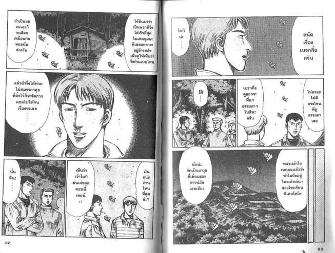 Initial D - หน้า 40