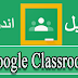 Google Classroom : تحميل تطبيق جوجل كلاس روم للاندرويد برابط مباشر