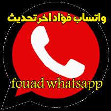تحميل واتساب فواد -تنزيل واتساب فؤاد واتس اب جديد Fouad WhatsApp-fmwhatsapp