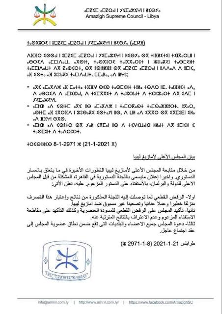 بيان امازيغ ليبيا