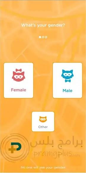 اختيار الجنس تطبيق يودل