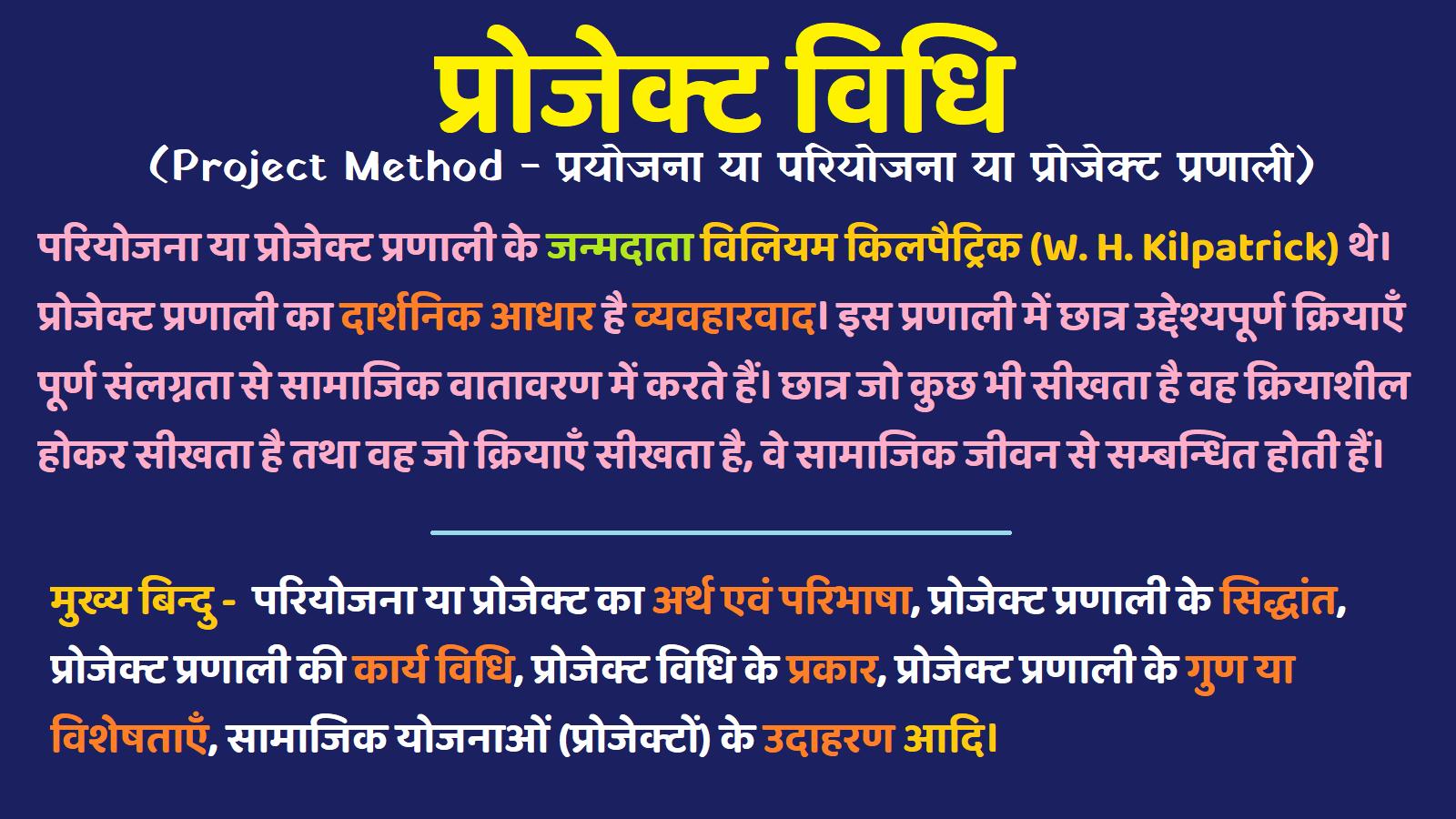 Project Vidhi