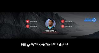 تحميل غلاف يوتيوب احترافي PSD