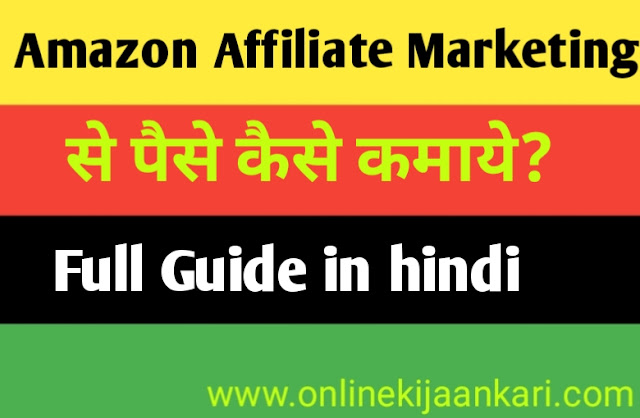 Amazon Affiliate Marketing se paise kaise kamaye