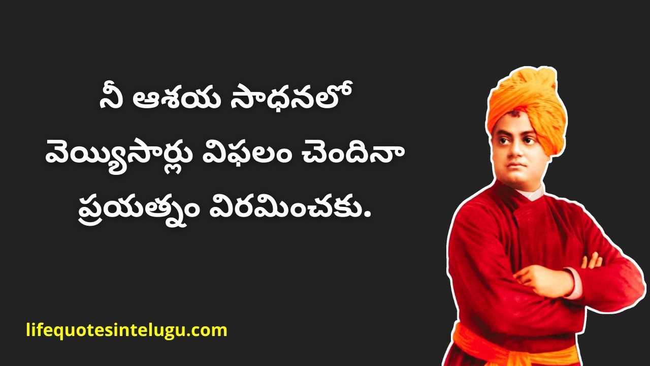 vivekananda-quotes-in-telugu
