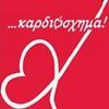 Καρδιόσχημα, Όλγα Αχειμάστου
