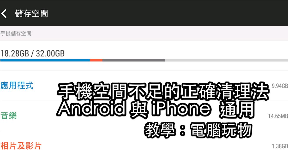 手機空間不足正確清理法! iPhone Android 免App教學