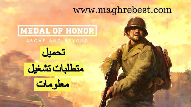 متطلبات تشغيل  Medal of Honor Above and Beyond