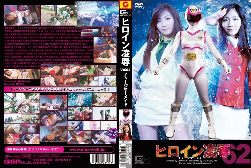 TRE-62 Heroine Give up Vol.62 Serang Putri Duyung