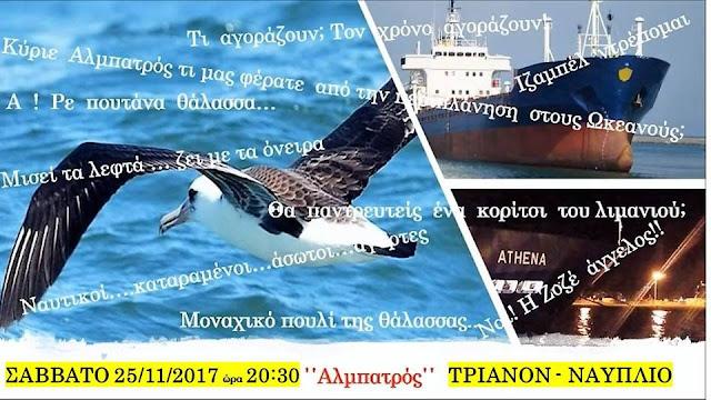"""Θεατρική παράσταση με τίτλο """"Αλμπατρός"""" από το Θεατροδρόμιο Ναυπλίου"""