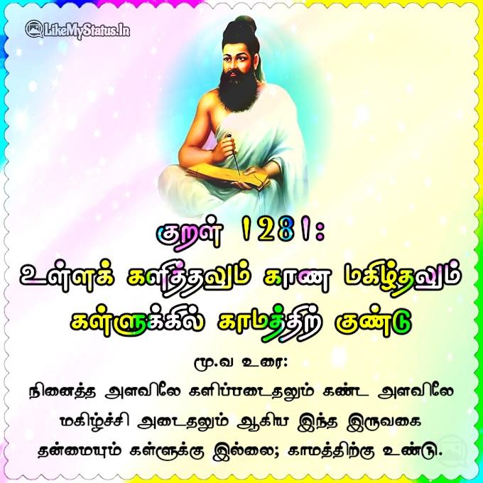 திருக்குறள் அதிகாரம் 129 - புணர்ச்சி விதும்பல் - ஸ்டேட்டஸ்