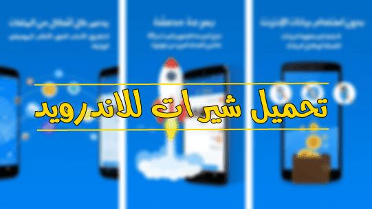 تحميل برنامج شير ات shareit للاندرويد برابط مباشر لمشاركة الملفات