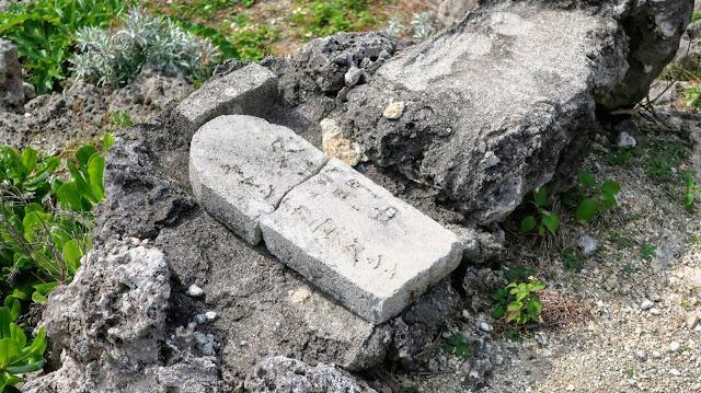 沖縄 具志川城跡