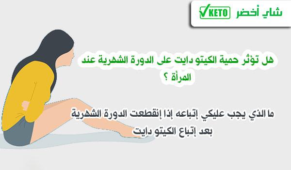 هل تؤثر حمية الكيتو دايت على الدورة الشهرية عند المرأة ؟