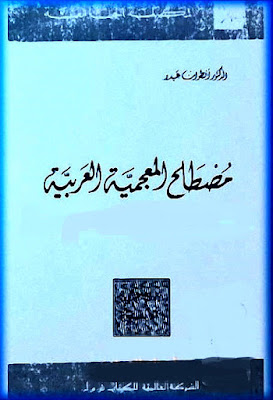 مصطلح المعجمية العربية - أنطون عبدو , pdf