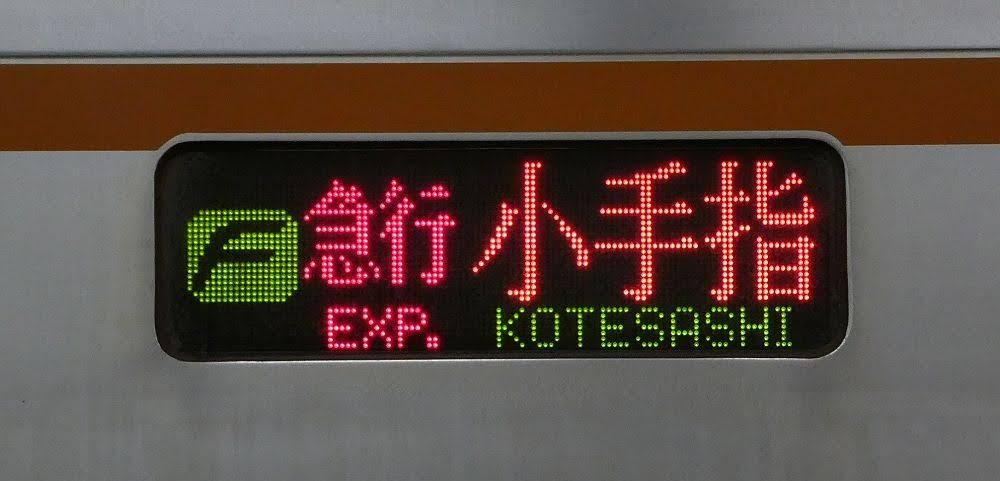東京メトロ副都心線 西武線直通 F急行 小手指行き1 7000系