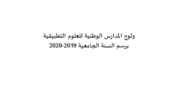 مباراة ولوج المدارس الوطنية للعلوم التطبيقية للموسم 2020/2019