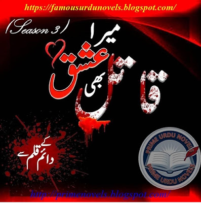 Ishq mera bhi qatil Season 3 novel by Daieem Complete pdf