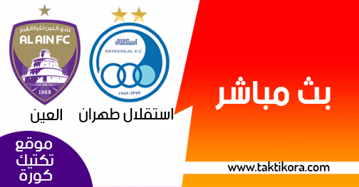 مشاهدة مباراة العين واستقلال طهران بث مباشر اليوم 12-03-2019 دوري أبطال آسيا