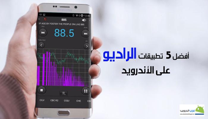 أفضل 5 تطبيقات الراديو على الأندرويد