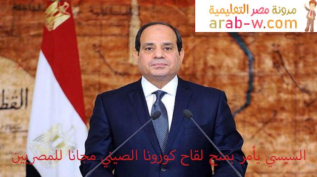 السيسي يأمر بمنح لقاح كورونا الصيني مجانا للمصريين