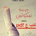 تحميل كتاب جرعة نيكوتين pdf محمد طارق